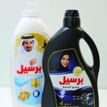 Ahaad Alamoudi, My Saudi Couple, 2016, prints on plastic bottles, Courtesy of the artist