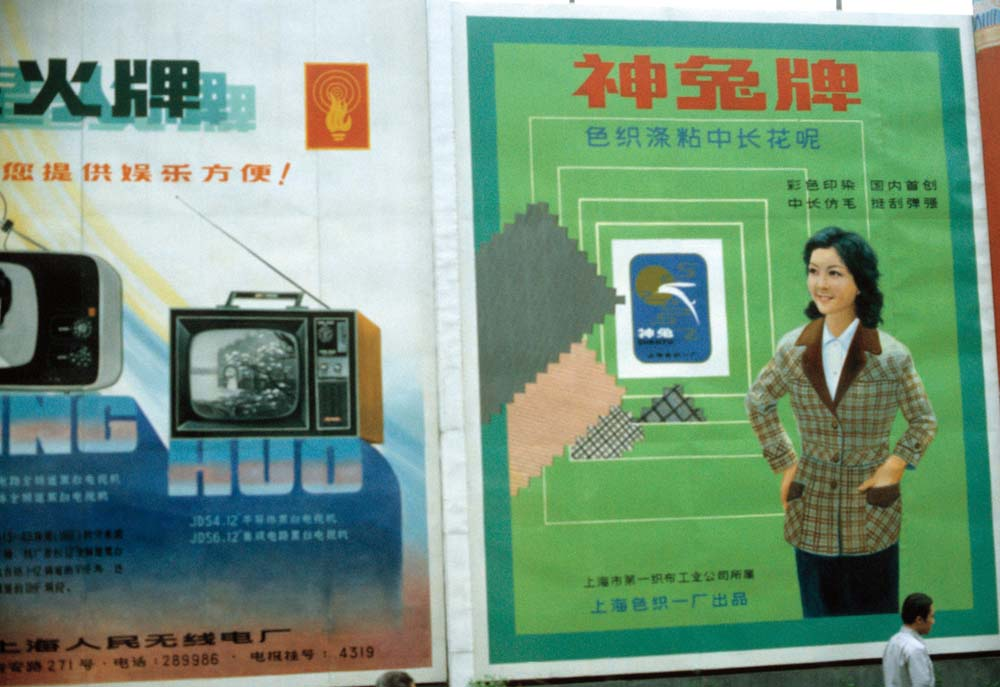 When Bates students arrived in China in 1981, billboard adver-tising of TVs, clothes and the like was a fairly new phenomenon. The rise of the consumer had begun. Photograph by Steve Stone '83.